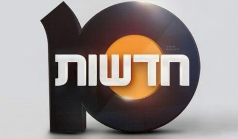 חדשות 10
